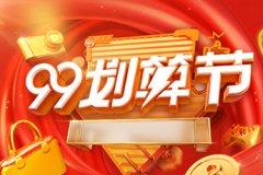 天猫99划算节京淘天猫代aoa体育手机登录会做哪些准备?